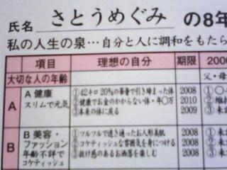 f0164842_1265112.jpg