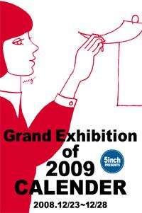 2009大カレンダー展のお知らせ_a0017350_051692.jpg
