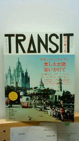 TRANSIT_d0062651_1815912.jpg