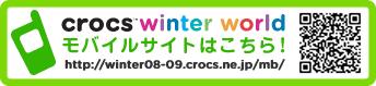 crocs winter world in Naeba スタート_f0053060_15412048.jpg