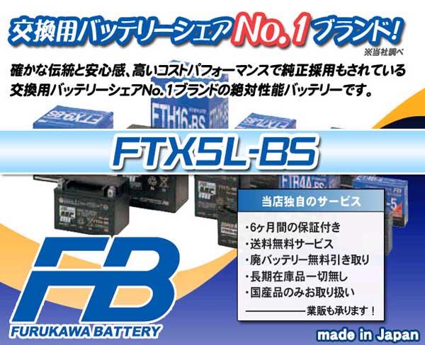 古河バッテリー&GSユアサバッテリーも取り扱い開始!_c0086965_1511258.jpg