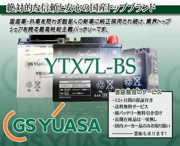 古河バッテリー&GSユアサバッテリーも取り扱い開始!_c0086965_15285.jpg