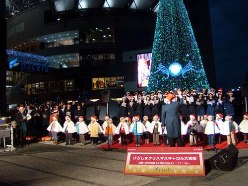 ひろしまクリスマスキャロル大合唱_a0047200_8514139.jpg