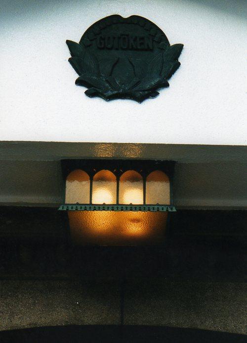函館・旧亀井喜一郎邸(建築家・関根要太郎作品研究)その5・後編_f0142606_17273629.jpg