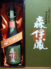 森伊蔵3年古酒_f0157910_1510169.jpg