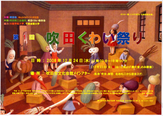 現代作家による大人のための絵画展「童話の中のヒロインたち」_a0093332_22342394.jpg