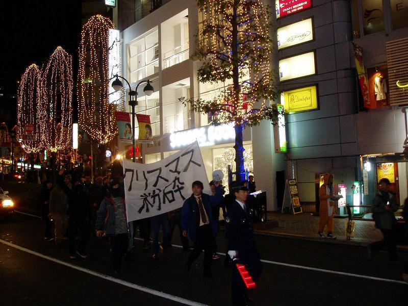 昨夜の渋谷界隈~「12・23クリスマス粉砕デモ」観察記録_f0030574_23265476.jpg