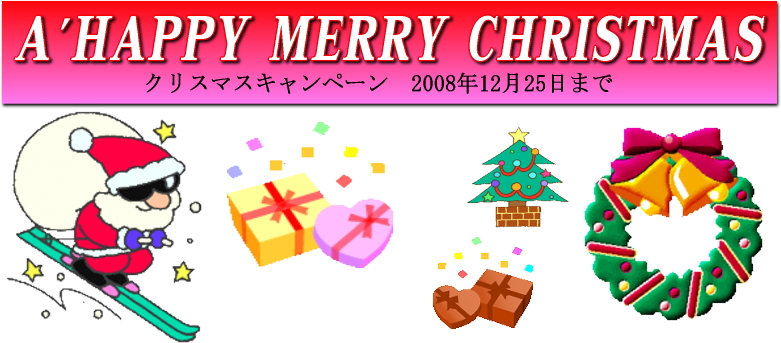 A\'HAPPY MERRY CHRISTMAS!_c0003493_12573811.jpg