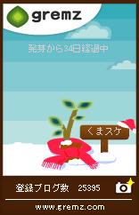 f0025795_1604437.jpg