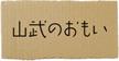山武のおもいへ