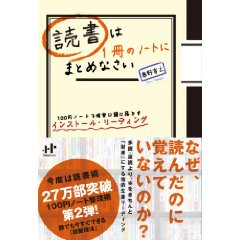 『読書は1冊のノートにまとめなさい』は、「いい本」だけど、何かが足りない。_c0016141_15563910.jpg
