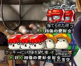第83回メイプル島愛好会 ~メリー・クリスマス~_f0081046_4282754.jpg