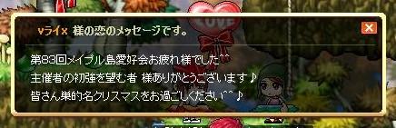 第83回メイプル島愛好会 ~メリー・クリスマス~_f0081046_441638.jpg