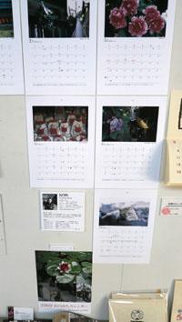 大カレンダー展 作品の紹介 その1_a0017350_3364094.jpg