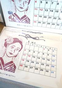 大カレンダー展 作品の紹介 その1_a0017350_384131.jpg
