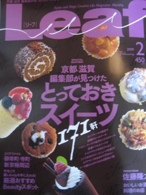 雑誌掲載と年末年始の営業日のお知らせ。_f0181251_2231527.jpg