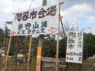 沖縄 やちむんの旅_b0060363_0562616.jpg