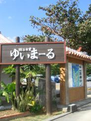 沖縄 やちむんの旅_b0060363_11286.jpg