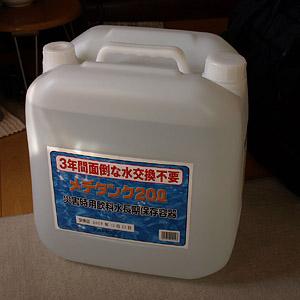 メデタンク20L 災害時用飲料水長期保存容器_b0006870_21523571.jpg