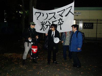 昨夜の渋谷界隈~「12・23クリスマス粉砕デモ」観察記録_f0030574_13204633.jpg