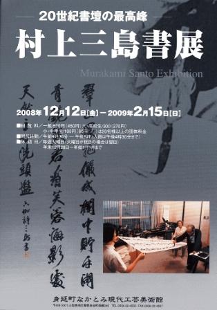 20世紀書壇の最高峰 村上三島書展_e0126489_19253668.jpg