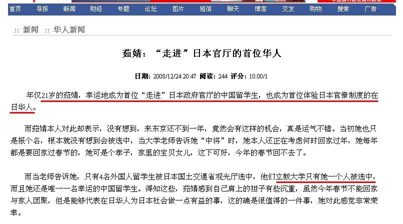 立教大中国留学生 観光庁初めての中国人実習生_d0027795_15504858.jpg