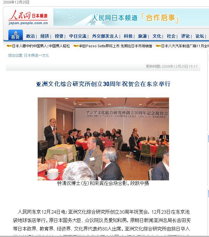 アジア文化総研30周年祝賀パーティー写真2枚 人民網日本版に掲載_d0027795_17185799.jpg