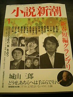 雑誌「小説新潮」特集/2009年の「食」を占う_c0033210_10565687.jpg