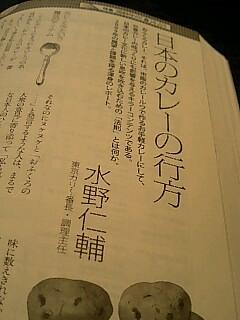 雑誌「小説新潮」特集/2009年の「食」を占う_c0033210_10571153.jpg