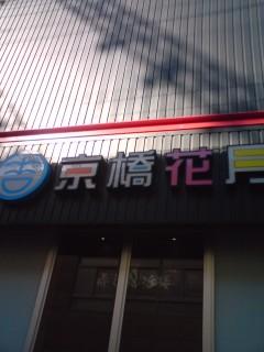 京橋花月_f0076322_15534342.jpg