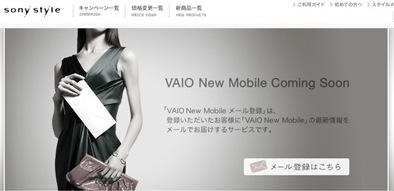 VAIOの「革命的」新製品_b0028732_185523.jpg