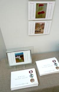 大カレンダー展 作品の紹介 その2_a0017350_1155694.jpg