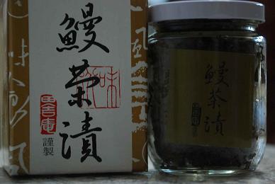 鰻茶漬_d0135762_22343548.jpg