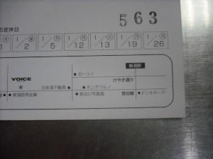 ☆お年玉年賀ハガキ from VOICE.☆_e0056674_18591910.jpg