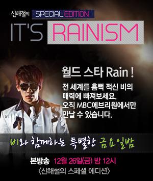 Rainスペシャルエディション_c0047605_20404965.jpg