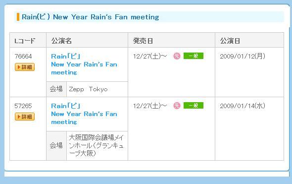 Rainファンミーティング★_c0047605_835161.jpg