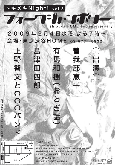 2/4は トキメキNight!vol.3「フォークジャンボリー」♪_a0077907_20581559.jpg