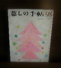 Christmas。_b0157216_12443285.jpg