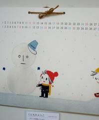 大カレンダー展 作品の紹介 その3_a0017350_2573529.jpg