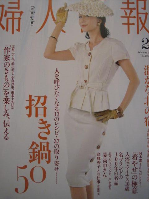 本日発売の婦人画報に掲載されました。_f0181251_21471546.jpg