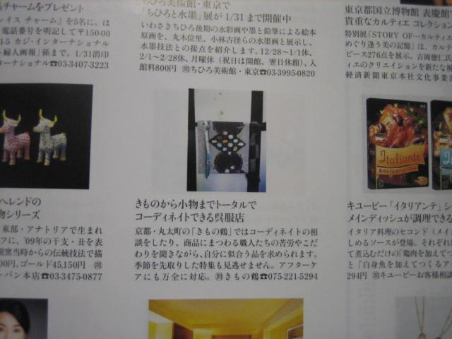 本日発売の婦人画報に掲載されました。_f0181251_22484266.jpg
