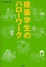書籍:建築学生のハローワークに紹介されました_d0082655_18331166.jpg