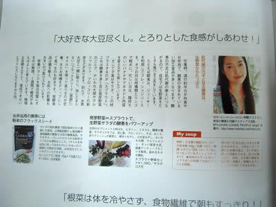escala Rin〔エスカーラ・リン〕にスプラウト野菜セットが掲載_d0063218_1259745.jpg