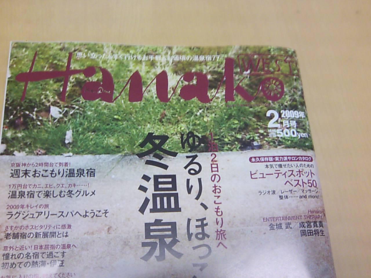 Hanako west セルフアップ風水_c0079826_160880.jpg