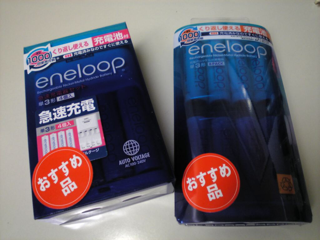 エネループ購入。_e0096928_9341315.jpg