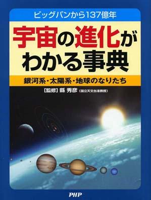PHP研究所 『宇宙の進化がわかる辞典』_f0110045_15145810.jpg