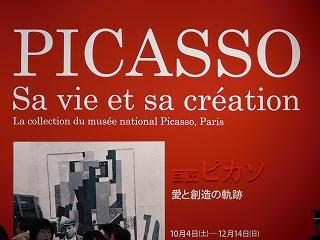 「巨匠ピカソ 愛と創造の軌跡」_c0153302_2354487.jpg