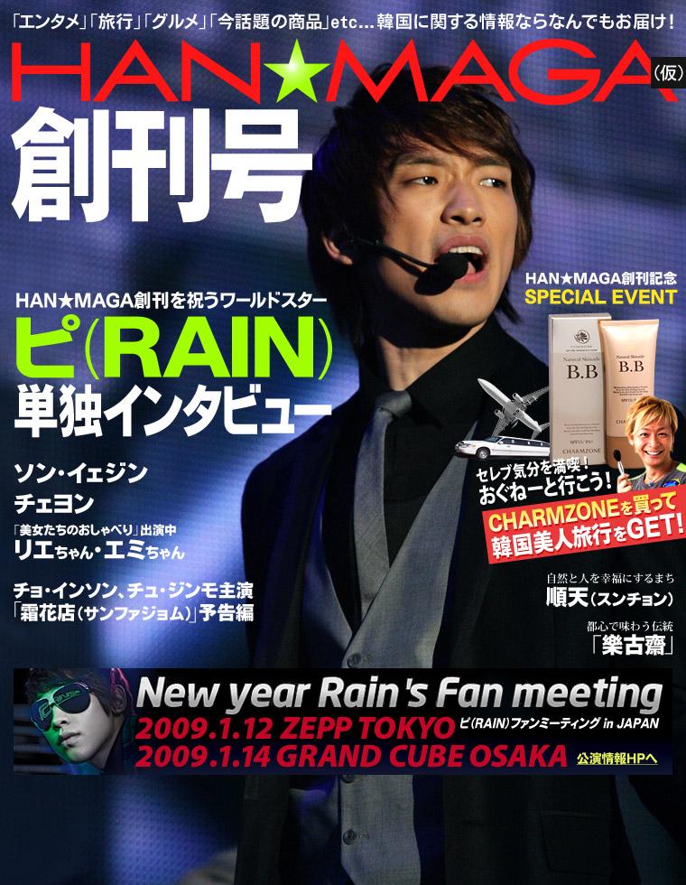 Rain単独インタビュー☆HAN☆MOGA_c0047605_1356356.jpg