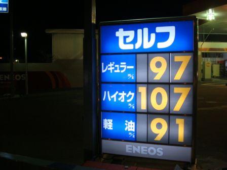 ガソリン価格97円_b0017215_18523384.jpg
