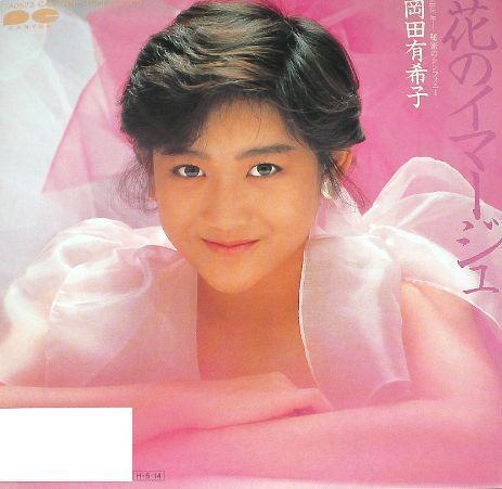 岡田有希子の画像 p1_29